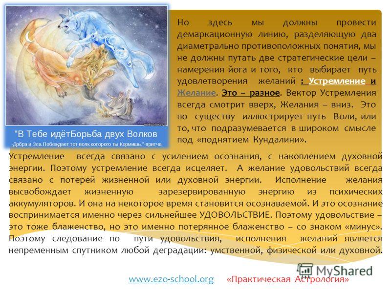 www.ezo-school.orgwww.ezo-school.org «Практическая Астрология» Следующая ступень свободы Воли, состоит в обретении некоторой власти на своими материальными инструментами – умом, эмоциональностью, телесными инстинктами и привычками, достаточной для то