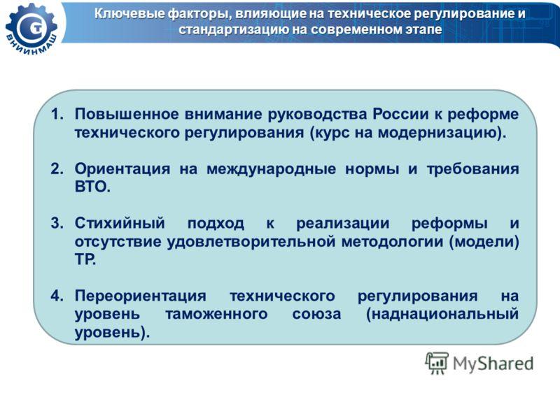 Ключевые факторы, влияющие на техническое регулирование и стандартизацию на современном этапе 1.Повышенное внимание руководства России к реформе технического регулирования (курс на модернизацию). 2.Ориентация на международные нормы и требования ВТО.