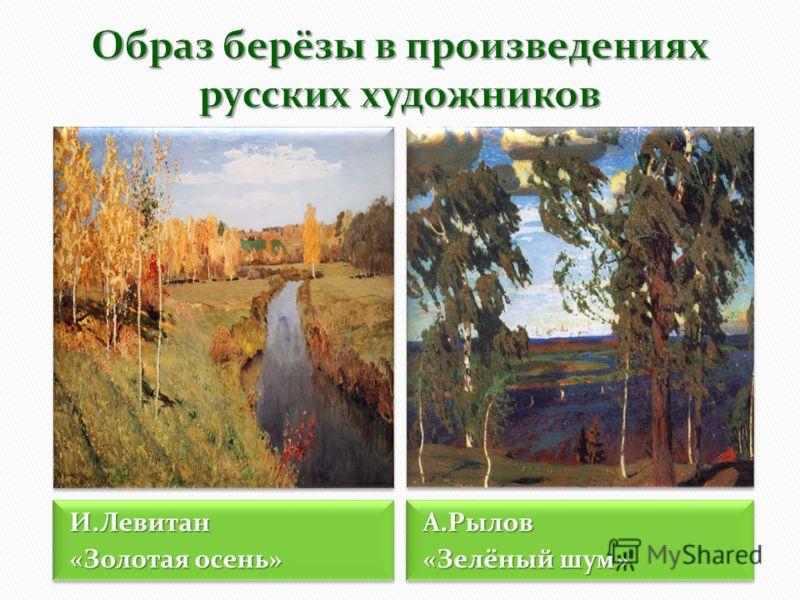 И.Левитан «Золотая осень» И.Левитан А.Рылов «Зелёный шум» А.Рылов