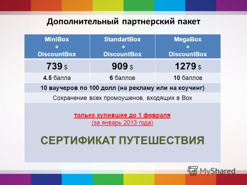 MiniBox + DiscountBox StandartBox + DiscountBox MegaBox + DiscountBox 739 $ 909 $ 1279 $ 4.5 балла6 баллов10 баллов 10 ваучеров по 100 долл (на рекламу или на коучинг) Сохранение всех промоушенов, входящих в Box только купившие до 1 февраля (за январ