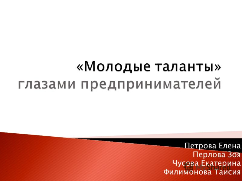 Петрова Елена Перлова Зоя Чусова Екатерина Филимонова Таисия
