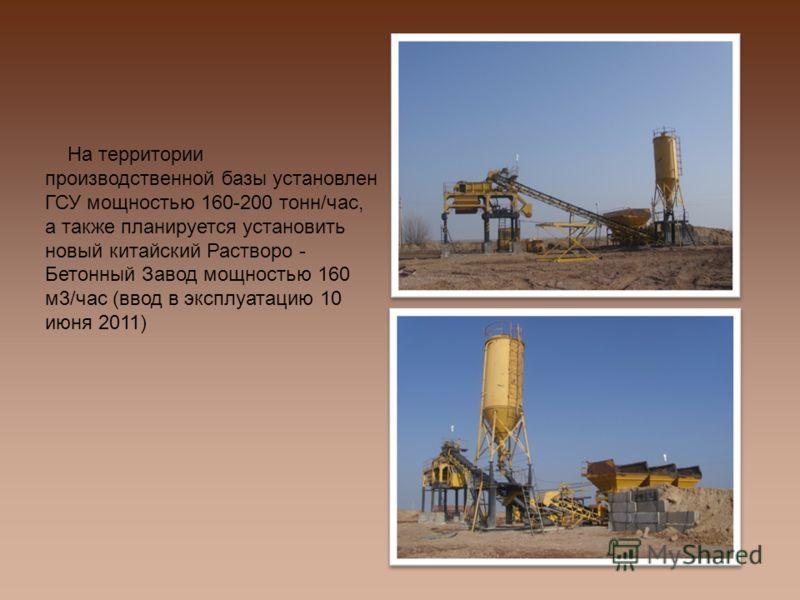 На территории производственной базы установлен ГСУ мощностью 160-200 тонн/час, а также планируется установить новый китайский Растворо - Бетонный Завод мощностью 160 м3/час (ввод в эксплуатацию 10 июня 2011)