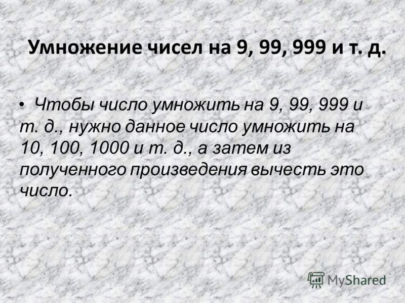 Умножение чисел на 9, 99, 999 и т.д.