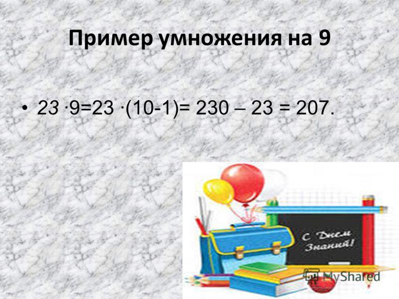 Чтобы число умножить на 9, 99, 999 и т. д., нужно данное число умножить на 10, 100, 1000 и т. д., а затем из полученного произведения вычесть это число.