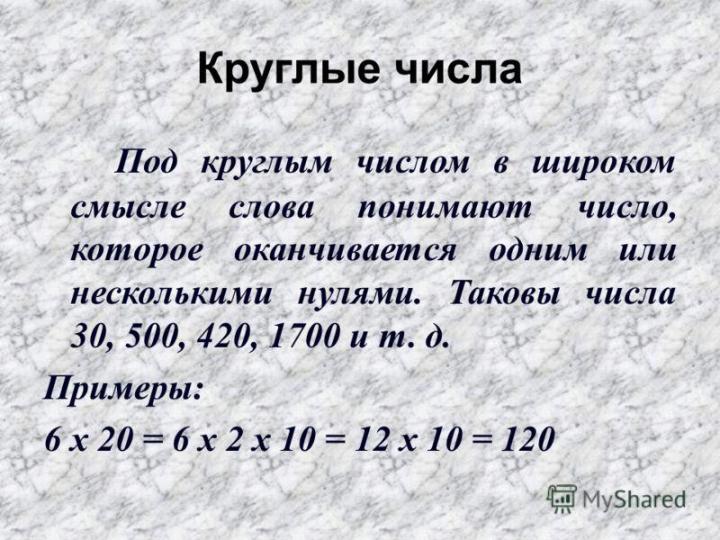 Умножение на круглые числа