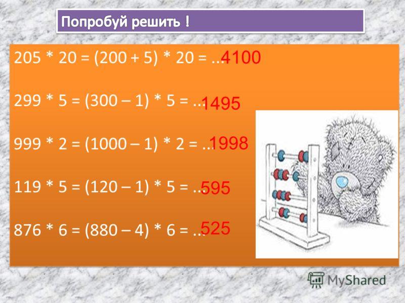 Умножение с использованием круглых чисел
