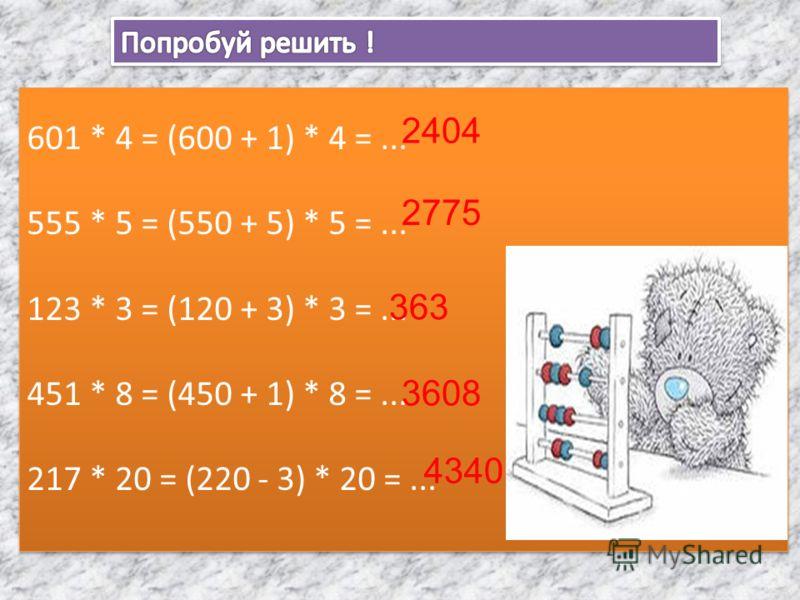 205 * 20 = (200 + 5) * 20 =... 299 * 5 = (300 – 1) * 5 =... 999 * 2 = (1000 – 1) * 2 =... 119 * 5 = (120 – 1) * 5 =... 876 * 6 = (880 – 4) * 6 =... 205 * 20 = (200 + 5) * 20 =... 299 * 5 = (300 – 1) * 5 =... 999 * 2 = (1000 – 1) * 2 =... 119 * 5 = (1