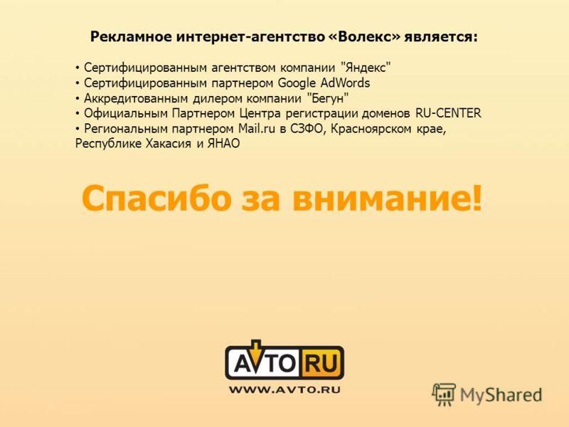 Спасибо за внимание! Рекламное интернет-агентство «Волекс» является: Сертифицированным агентством компании