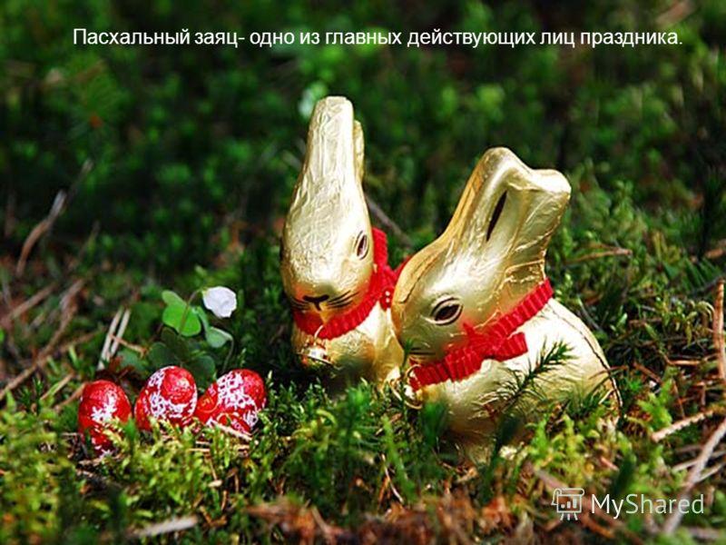 Пасхальный заяц- одно из главных действующих лиц праздника.