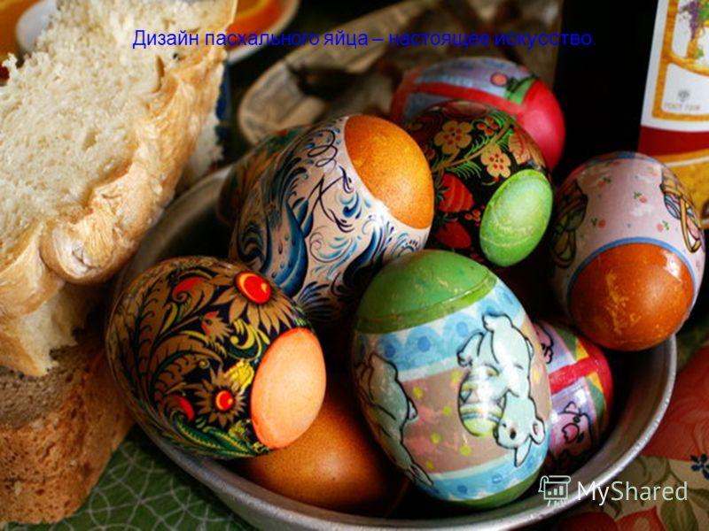 Дизайн пасхального яйца – настоящее искусство.