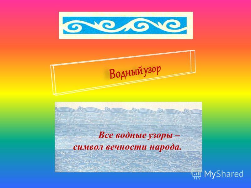 Все водные узоры – символ вечности народа.