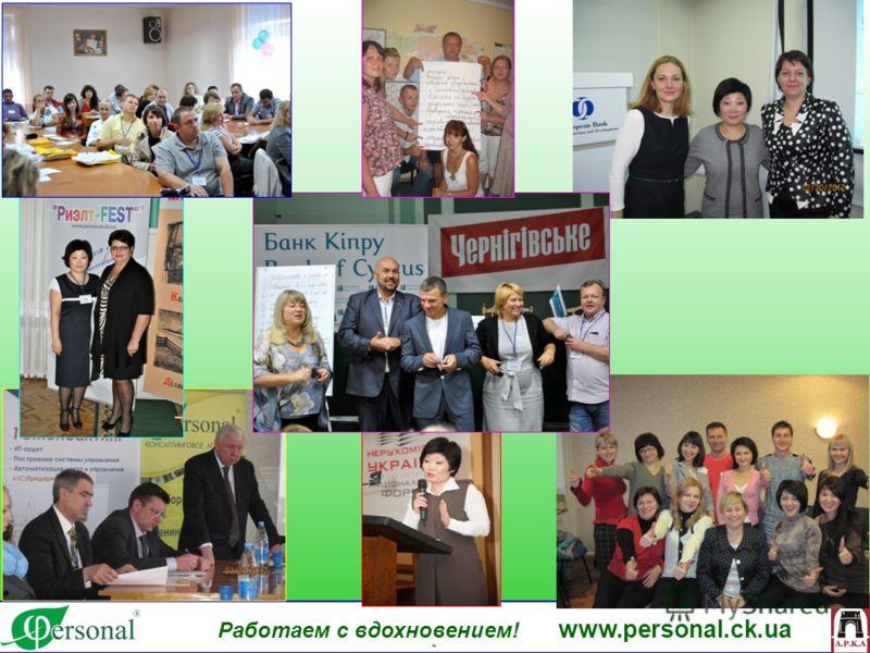 Работаем с вдохновением! www.personal.ck.ua яя