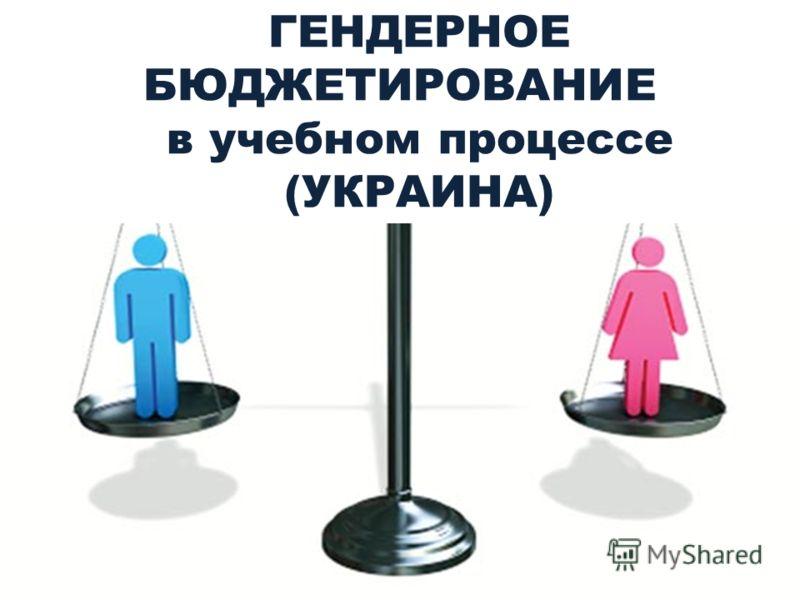 ГЕНДЕРНОЕ БЮДЖЕТИРОВАНИЕ в учебном процессе (УКРАИНА)