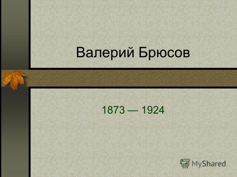 Валерий Брюсов 1873 1924