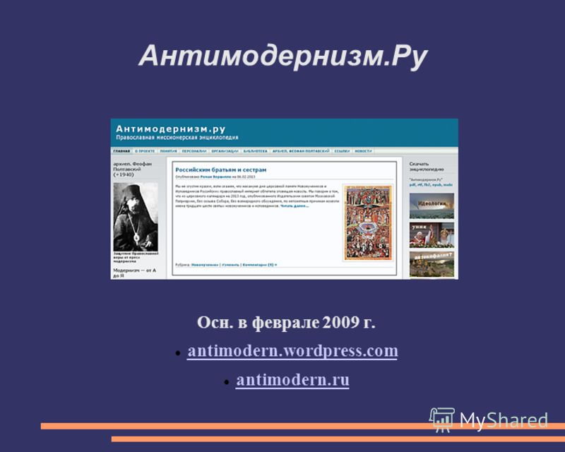 Антимодернизм.Ру Осн. в феврале 2009 г. antimodern.wordpress.com antimodern.ru