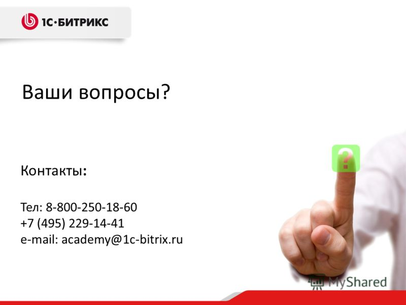Контакты: Тел: 8-800-250-18-60 +7 (495) 229-14-41 e-mail: academy@1c-bitrix.ru Ваши вопросы?