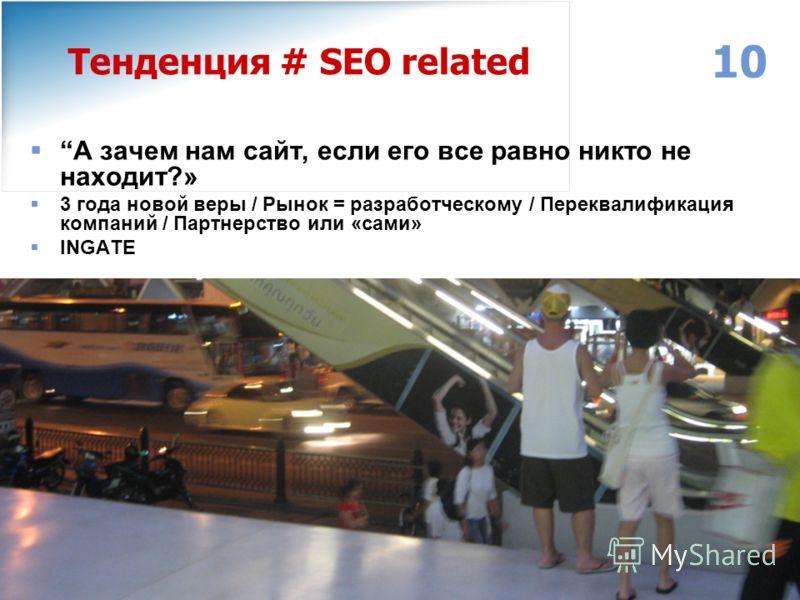 www.individ.ru Москва: (495) 749-30-68 Ярославль: (4852) 32-14-64, 32-14-54 Email: info@individ.ruinfo@individ.ru 10 Тенденция # SEO related А зачем нам сайт, если его все равно никто не находит?» 3 года новой веры / Рынок = разработческому / Переква