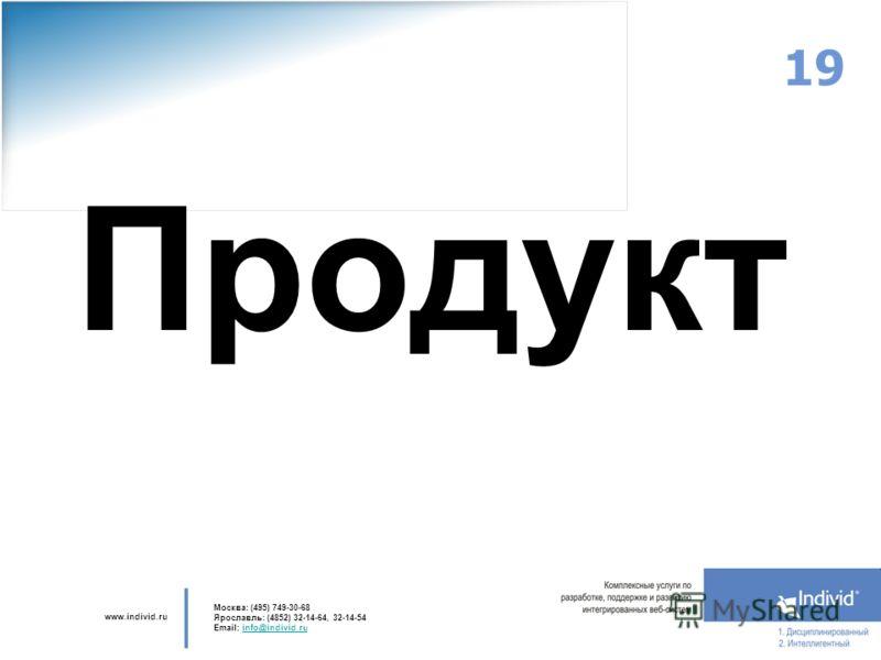www.individ.ru Москва: (495) 749-30-68 Ярославль: (4852) 32-14-64, 32-14-54 Email: info@individ.ruinfo@individ.ru 19 Продукт