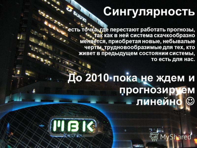 www.individ.ru Москва: (495) 749-30-68 Ярославль: (4852) 32-14-64, 32-14-54 Email: info@individ.ruinfo@individ.ru 4 Сингулярность есть точка, где перестают работать прогнозы, так как в ней система скачкообразно меняется, приобретая новые, небывалые ч