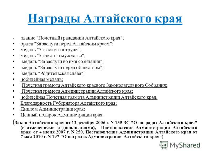 Награды Алтайского края звание