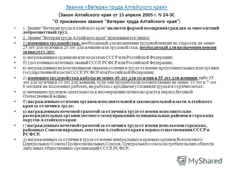 Звание «Ветеран труда Алтайского края» ( Закон Алтайского края от 15 апреля 2005 г. N 24-ЗС