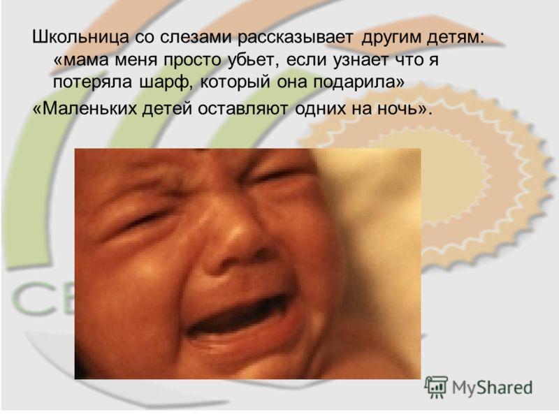 Школьница со слезами рассказывает другим детям: «мама меня просто убьет, если узнает что я потеряла шарф, который она подарила» «Маленьких детей оставляют одних на ночь».