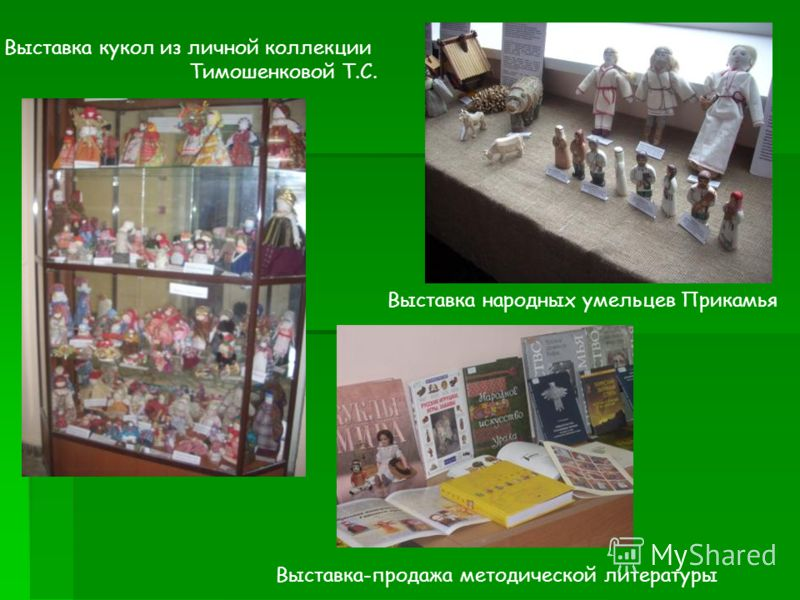 Выставка кукол из личной коллекции Тимошенковой Т.С. Выставка-продажа методической литературы Выставка народных умельцев Прикамья