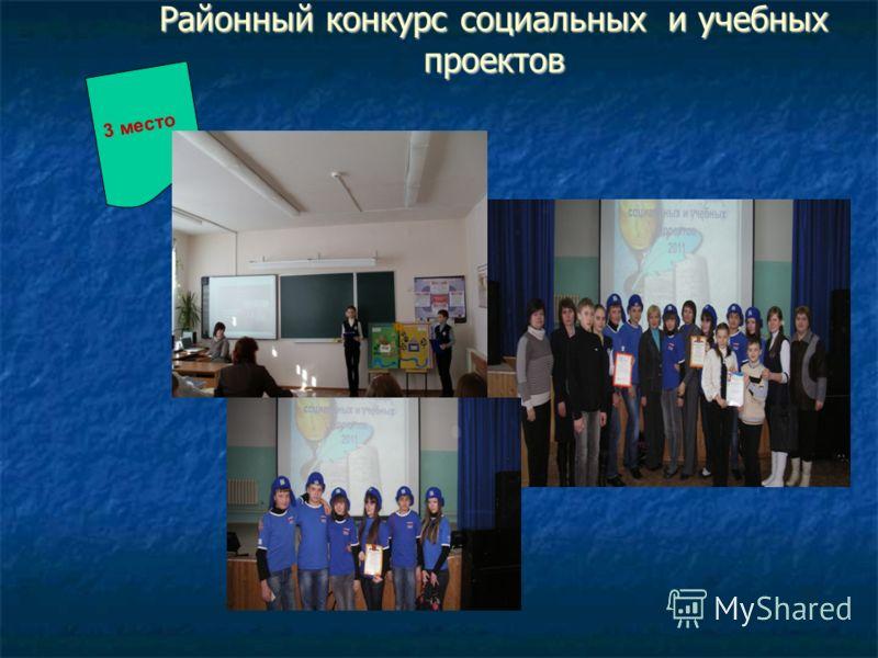 Районный конкурс социальных и учебных проектов 3 место