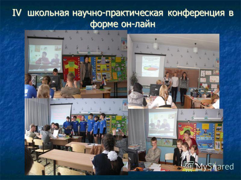 IV школьная научно-практическая конференция в форме он-лайн