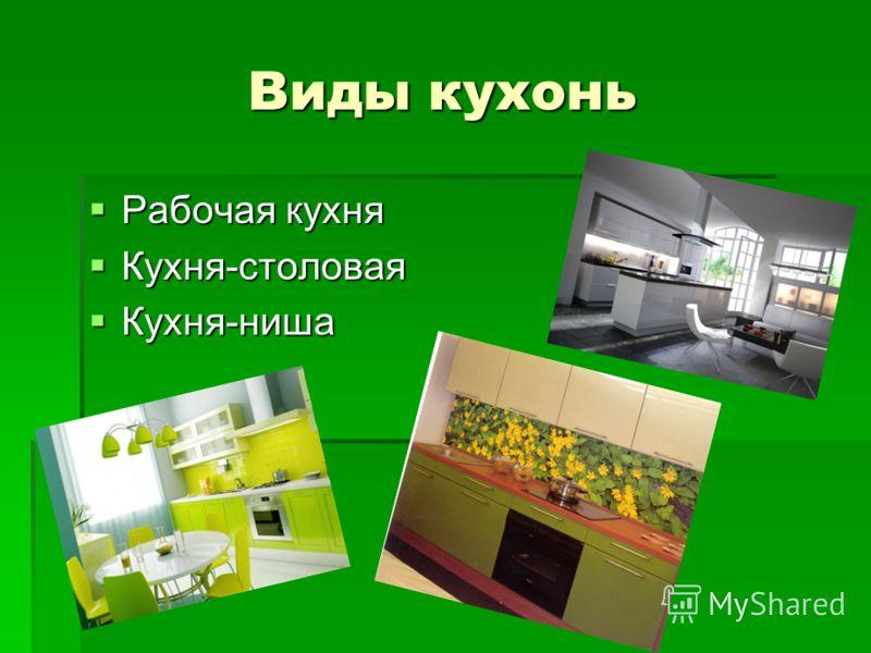 Виды кухонь Рабочая кухня Рабочая кухня Кухня-столовая Кухня-столовая Кухня-ниша Кухня-ниша