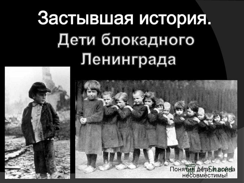 Понятия дети и война несовместимы!