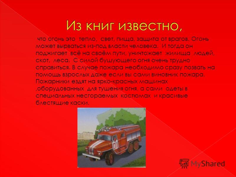 Я уже готовлюсь стать пожарником: участвовал в соревновании юных пожарников, быстрее всех одел пожарную форму; первым обнаружил, по запаху, что задымилась лампочка в группе; интересуюсь профессией из книг; написал сочинение о труде смелых пожарных; Н
