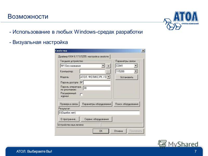 АТОЛ. Выбираете Вы!7 Возможности - Визуальная настройка - Использование в любых Windows-средах разработки