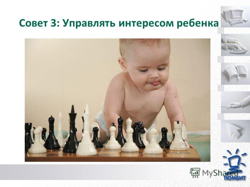 Совет 3: Управлять интересом ребенка