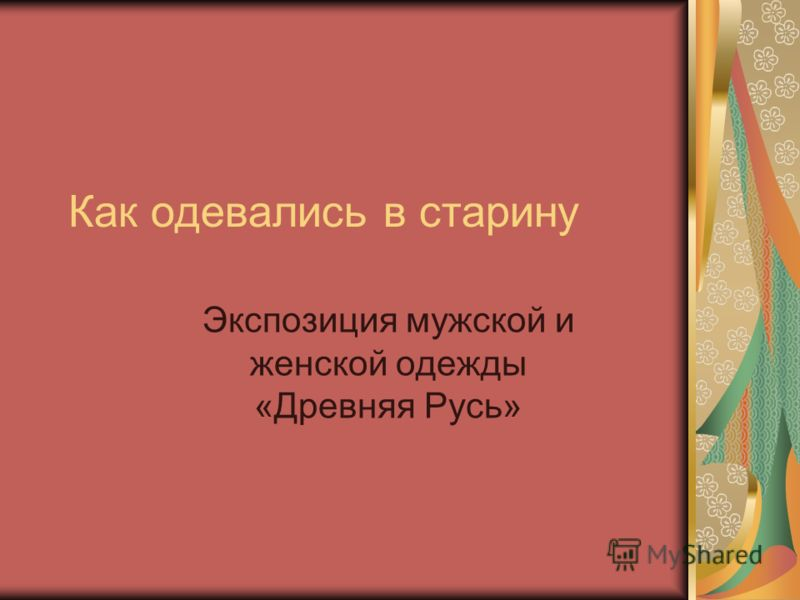 Как одевались в старину Экспозиция мужской и женской одежды «Древняя Русь»