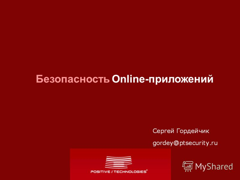 Безопасность Online-приложений
