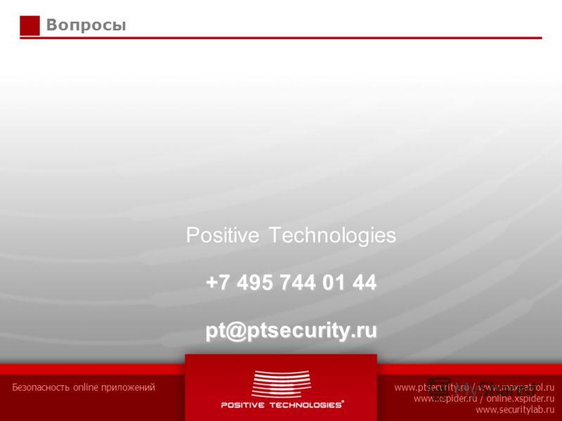 Безопасность online приложенийwww.ptsecurity.ru / www.maxpatrol.ru www.xspider.ru / online.xspider.ru www.securitylab.ru Вопросы Positive Technologies +7 495 744 01 44 pt@ptsecurity.ru