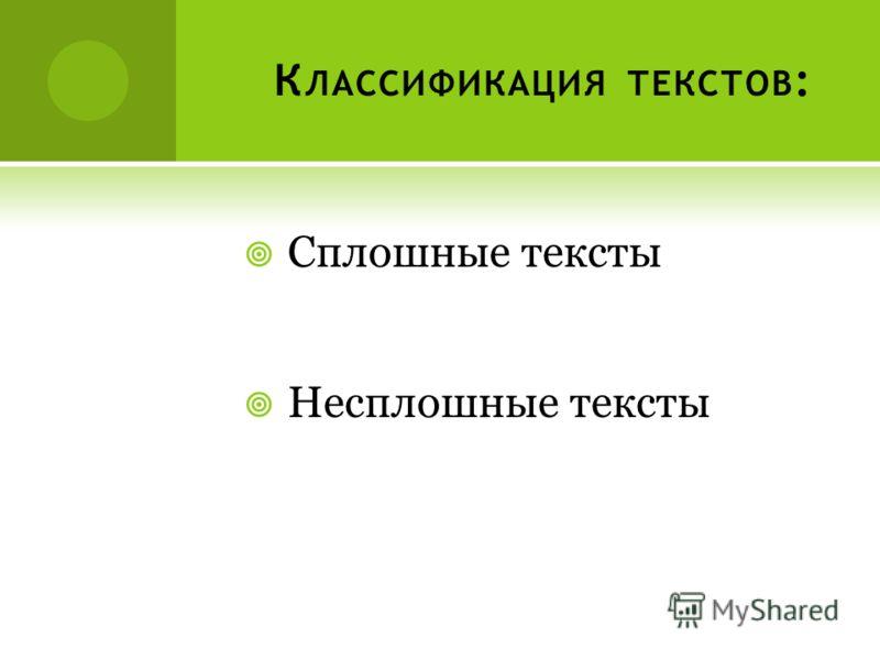 К ЛАССИФИКАЦИЯ ТЕКСТОВ : Сплошные тексты Несплошные тексты