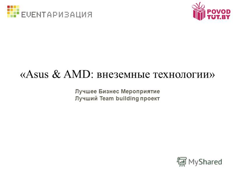 «Asus & AMD: внеземные технологии» Лучшее Бизнес Мероприятие Лучший Team building проект