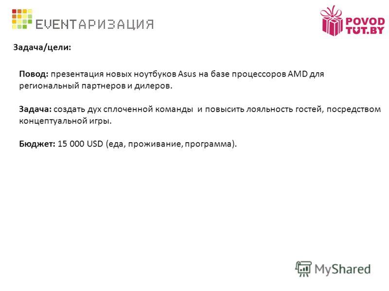 Задача/цели: Повод: презентация новых ноутбуков Asus на базе процессоров AMD для региональный партнеров и дилеров. Задача: создать дух сплоченной команды и повысить лояльность гостей, посредством концептуальной игры. Бюджет: 15 000 USD (еда, проживан