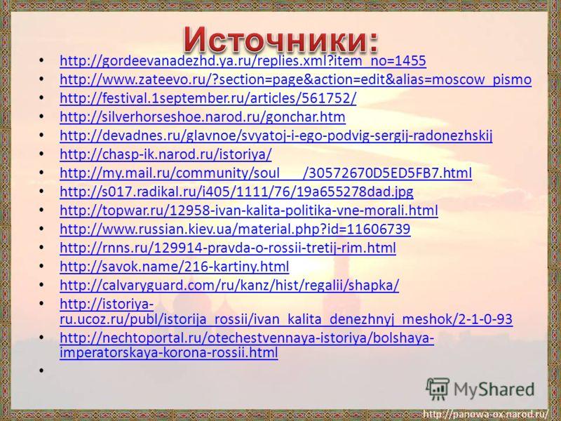 http://gordeevanadezhd.ya.ru/replies.xml?item_no=1455 http://www.zateevo.ru/?section=page&action=edit&alias=moscow_pismo http://festival.1september.ru/articles/561752/ http://silverhorseshoe.narod.ru/gonchar.htm http://devadnes.ru/glavnoe/svyatoj-i-e
