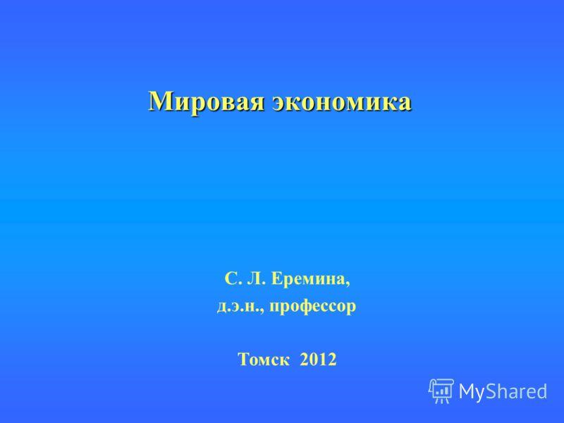 Мировая экономика С. Л. Еремина, д.э.н., профессор Томск 2012