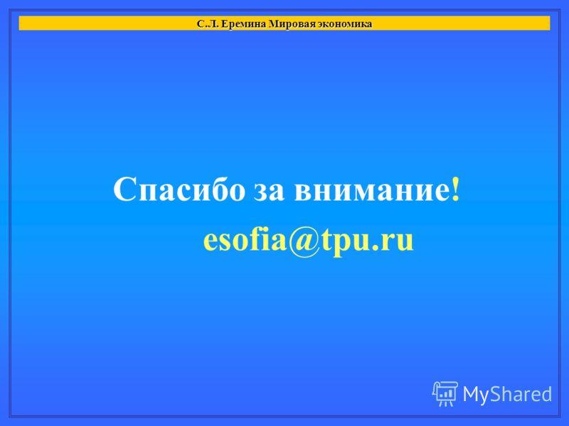 Спасибо за внимание! esofia@tpu.ru