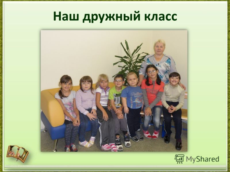 Наш дружный класс http://aida.ucoz.ru