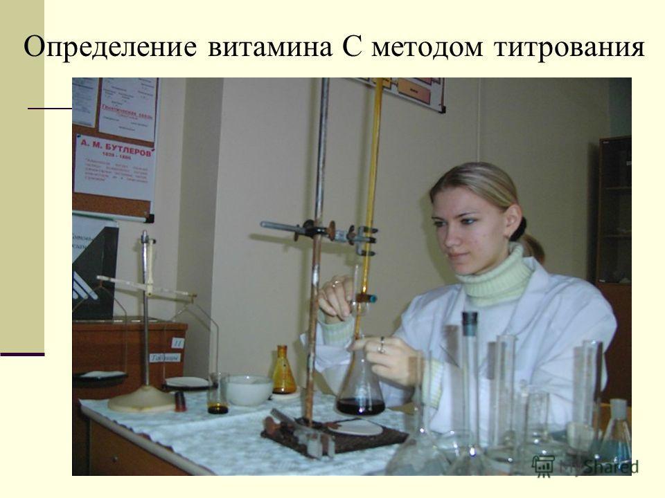 Определение витамина С методом титрования