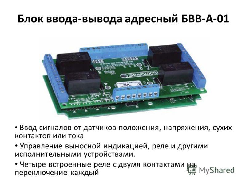 Блок ввода-вывода адресный БВВ-А-01 Ввод сигналов от датчиков положения, напряжения, сухих контактов или тока. Управление выносной индикацией, реле и другими исполнительными устройствами. Четыре встроенные реле с двумя контактами на переключение кажд