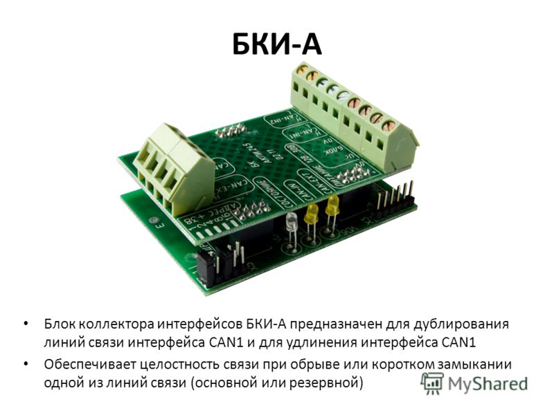 БКИ-А Блок коллектора интерфейсов БКИ-А предназначен для дублирования линий связи интерфейса CAN1 и для удлинения интерфейса CAN1 Обеспечивает целостность связи при обрыве или коротком замыкании одной из линий связи (основной или резервной)