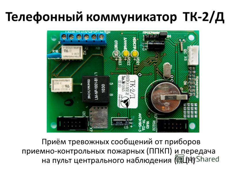 Телефонный коммуникатор ТК-2/Д Приём тревожных сообщений от приборов приемно-контрольных пожарных (ППКП) и передача на пульт центрального наблюдения (ПЦН)