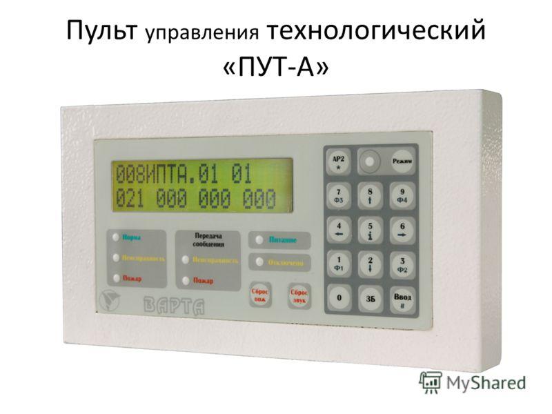 Пульт управления технологический «ПУТ-А»