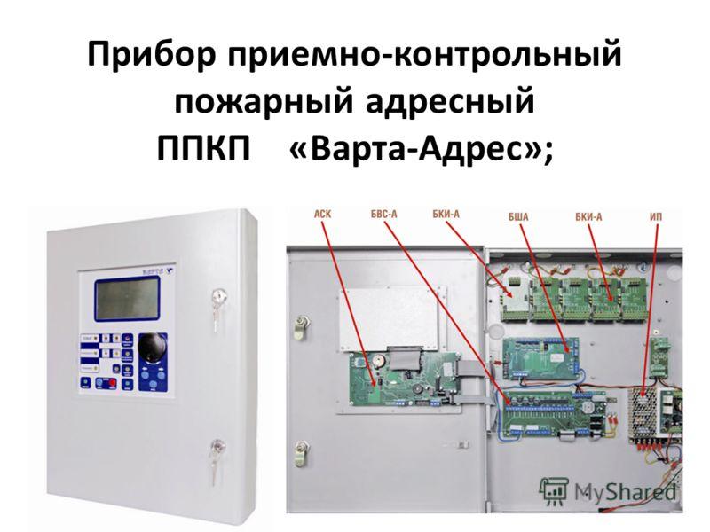 Прибор приемно-контрольный пожарный адресный ППКП «Варта-Адрес»;